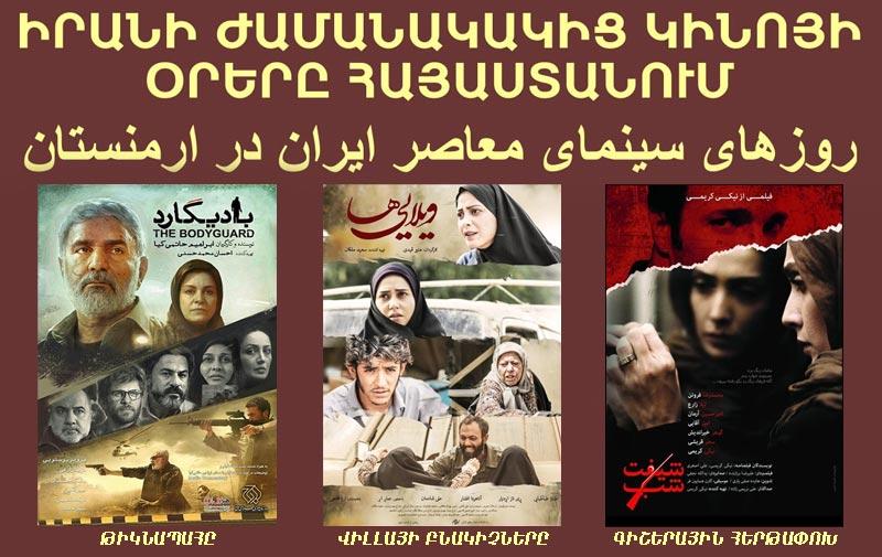 Երևանում կանցկացվի իրանական ժամանակակից ֆիլմերի ցուցադրություն