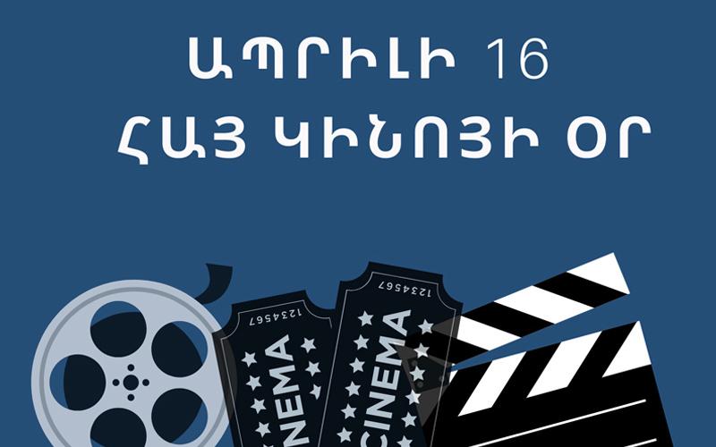 Հայ կինոյի օրվան նվիրված միջոցառումները